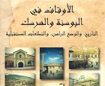 Vakufi u Bosni i Hercegovini - Arapska verzija