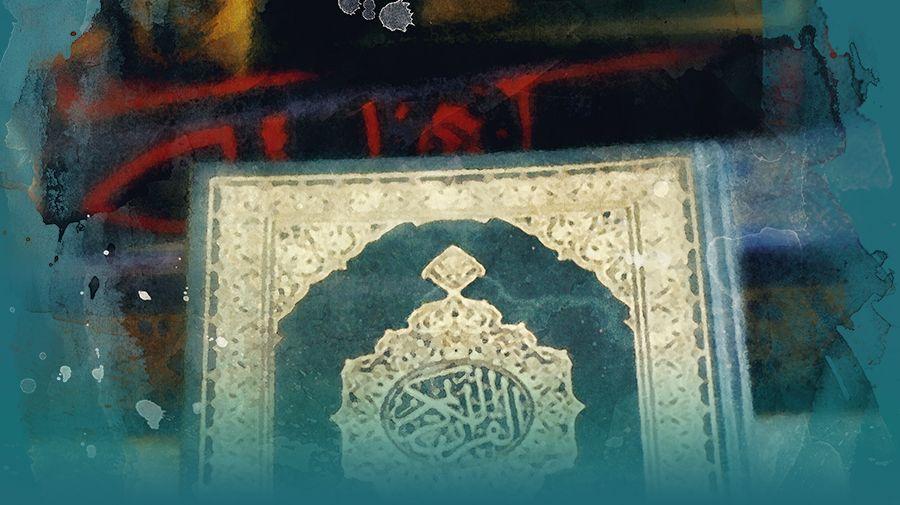 Vakufski fond za štampanje islamskih izdanja